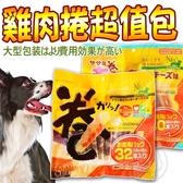 【🐱🐶培菓寵物48H出貨🐰🐹】日本NEO》狗狗最愛雞肉捲起司超值包