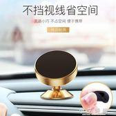 車載手機支架磁力吸盤式汽車用磁性車內磁鐵磁吸車上支撐導航支駕 小艾時尚