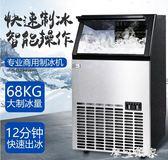 惠康制冰機商用68kg奶茶店酒吧ktv全自動小型冰塊機家用大型方冰 igo全館免運