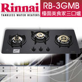 【有燈氏】林內 檯面 三口 防空燒 崁入爐 玻璃 黑色 白色 鑄鐵架 天然 液化 瓦斯爐【RB-3GMB】