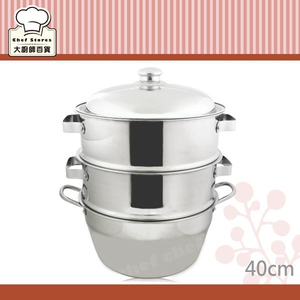 厚料304不銹鋼蒸鍋蒸籠組40cm湯鍋+二入蒸盤+上蓋-大廚師百貨