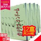 康樂CAREX 56mm大尺寸保險套 (...