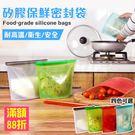 矽膠保鮮袋 食物密封袋 真空袋 食品級無毒 冰箱食物袋 食品分裝袋 食品冷凍收納袋 食品袋 4色