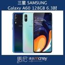 三星 SAMSUNG A60/128GB/6.3吋螢幕/後置三鏡頭/指紋辨識【馬尼通訊】
