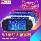 小霸王游戲機掌機psp懷舊大屏S9000A可充電FC掌上游戲機兒童GBA 七夕特別禮物