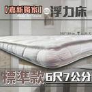 【嘉新名床】浮力床《標準款/7公分/雙人...
