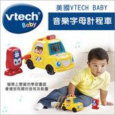 ✿蟲寶寶✿【美國VTech Baby】嘟嘟車系列-音樂字母計程車/每一台小車都有自己的個人風格