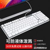 有線鍵盤電腦鍵盤有線遊戲辦公家用臺式筆記本簡約防水濺簡約款鍵盤 雙十二特惠