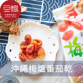 【即期良品】日本零食 沖繩美健 梅鹽番茄乾