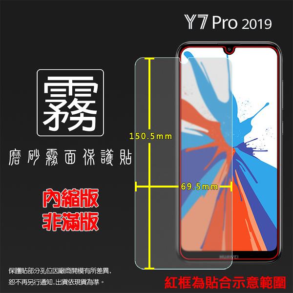 ◆霧面螢幕保護貼 HUAWEI 華為 Y7 Pro 2019 DUB-LX2 保護貼 軟性 霧貼 霧面貼 磨砂 防指紋 保護膜