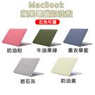 MacBook筆電殼 MacBook Pro 13 保護殼 air 保護殼 水晶磨砂奶油殼 蘋果筆記本電腦保護殼