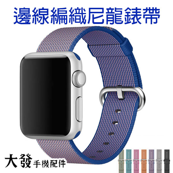 Apple Watch 1 2 3代 邊線尼龍編織手錶帶 38/42mm 休閒錶帶 123代通用 雙色撞色系列錶帶 休閒