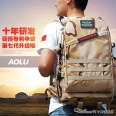 多功能戶外旅行背包登山包雙肩包男書包迷彩背包大容量三級包 阿卡娜