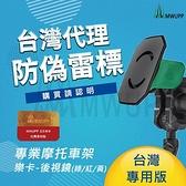 【南紡購物中心】MWUPP五匹 專業摩托車架-樂卡_後視鏡 (綠/紅/黃)