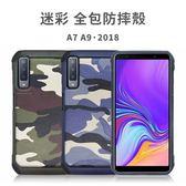三星 Galaxy A7 A9 2018 手機殼 迷彩殼 四角防摔 矽膠 防滑 保護套 散熱 全包 保護殼