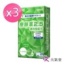 元氣堂療肺草2.5軟膠囊(20粒/盒)X3盒