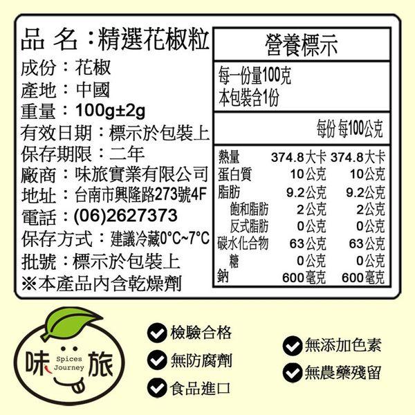 【味旅嚴選】 精選花椒粒 100g