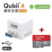 Qubii A 備份豆腐安卓版(支援 Android 6.0【含32G記憶卡】
