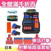 日本NERF 樂活打擊 射擊裝超值套裝組 精英飛鏢夾+戰術背心+槍腰袋 N-STRIKE 孩之寶【小福部屋】