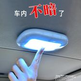 汽車閱讀燈led車內燈照明燈室內後排車廂頂棚後備箱燈車載吸頂燈   傑克型男館