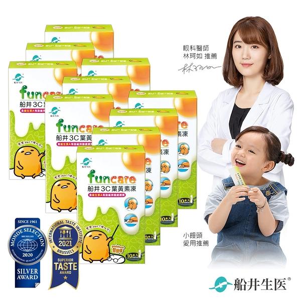 【船井】3C葉黃素凍 蛋黃哥天天呵護組(100包入) -全素可食