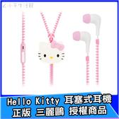 GARMMA 高品質正版 Hello Kitty KT 耳塞式耳機/麥克風 耳麥 耳道式 凱蒂貓