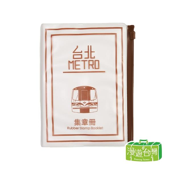 台北捷運 舊城時光系列-集章冊
