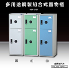 【辦公收納嚴選】大富KDF-212T 多用途鋼製組合式置物櫃 衣櫃 零件存放分類 耐重 台灣製造