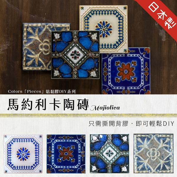 馬約利卡陶磚 Majolica花磚 磁磚貼 自黏磁磚貼 馬賽克磁磚DIY花磚貼 窯燒 美濃燒