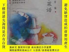 二手書博民逛書店罕見四季時令菜譜Y15163 佳音 輕工業出版社 出版1988