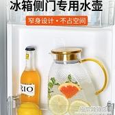 夏季涼水壺家用大容量耐高溫防爆玻璃冰箱側門冷水壺泡茶壺涼水杯 極簡雜貨