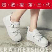 Ann'S激瘦第三代!!!全真牛皮Z繞帶厚底小白鞋