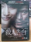 挖寶二手片-E07-040-正版DVD*韓片【殺人告白】-鄭在永*朴施厚