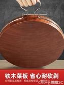切菜板芙錦萃進口鐵木砧板菜板實木家用切菜板廚房案板圓形砧板整木菜墩LX榮耀 新品