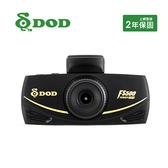 【旭益汽車百貨】DOD FS500 1-CH GPS高畫質行車紀錄器+16G記憶卡