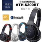 《台南-上新》鐵三角 audio-technica ATH- S200BT 藍芽 耳機 耳罩封 密型 輕量 通話 S200BT  公司貨