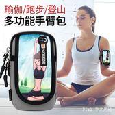 運動手機臂套女手機套手包手臂包男防水跑步手機臂包 nm3380 【Pink中大尺碼】