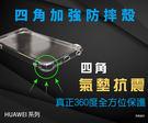 『四角加強防摔殼』華為 HUAWEI Y7 Y7 Prime 透明軟殼套 空壓殼 背殼套 背蓋 保護套 手機殼