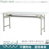 《固的家具GOOD》282-03-AX (塑鋼材質)折合式6尺直角會議桌-白色