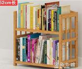 書櫃簡易書架落地簡約現代實木學生書柜多層桌上收納架組合兒童置物架 海角七號