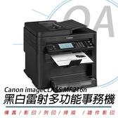 【高士資訊】Canon 佳能 imageCLASS MF216n 黑白 網路 多功能 雷射 事務機 有話筒 公司貨