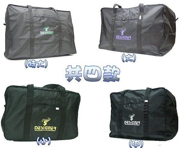 旅行袋 DESIGNER 白蝦 (中款) 台灣製造 出國旅遊必備 購物袋 旅行袋 9003