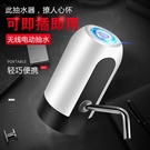 【免運】自動抽水器 一鍵出水 電動上水器 USB充電 飲水器 電動出水器 給水器 自動水泵 抽水機