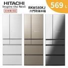 【24期0利率+基本安裝+舊機回收】HITACHI日立 日製 六門琉璃冰箱 RKW580KJ 公司貨