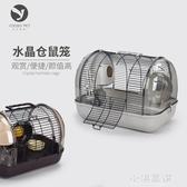 日式豪華倉鼠籠子金絲熊別墅鼠窩透明基礎觀賞籠倉鼠用品CY『小淇嚴選』