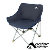 Polarstar 舒適休閒椅『藍』摺疊椅 露營 戶外 P16777