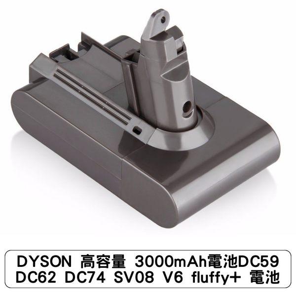 dc6230電池 (電池全面優惠促銷中) 3000mAh電池DC59 DC62 DC74 SV09 V6適用