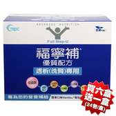 (買六盒加送一盒) 福寧補優質配方透析(洗腎)專用 (30g/包*24)  *維康*
