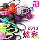 【2008-0510】防掉免系鬆緊彩色彈力鞋帶(20色)
