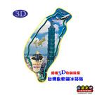 【收藏天地】台灣紀念品*台灣島型3D軟磁冰箱貼-台北的天空∕ 小物 磁鐵 送禮 文創 風景